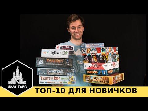 10 лучших настольных игр для НОВИЧКОВ. С чего начать?