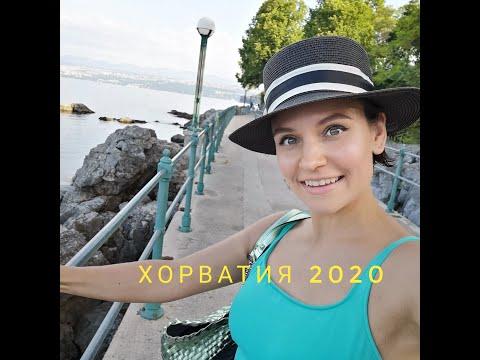 ХОРВАТИЯ 2020 первый отпуск после карантина