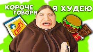 Download Короче Говоря, Я Худею Mp3 and Videos
