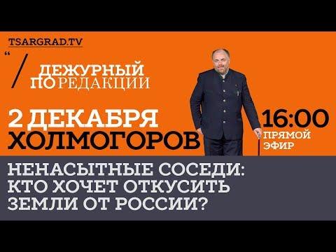 Ненасытные соседи: кто хочет откусить земли от России?