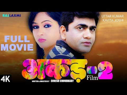 AKAD-2 अकड़-2 Full Movie || Uttar Kumar || Kavita Joshi || Dinesh Choudhary