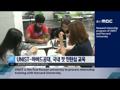 Research internship program of UNIST and Harvard University