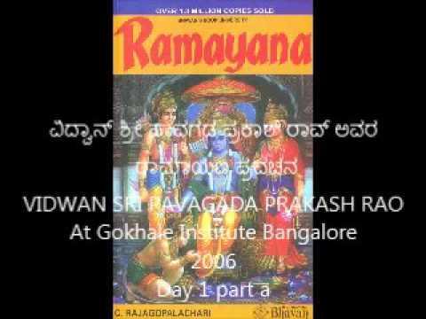 ramayana pravachana pavagada prakash rao  day 1 part a