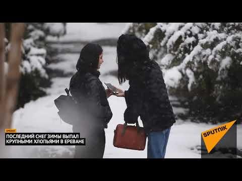 Последний снег зимы выпал крупными хлопьями в Ереване