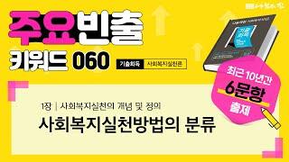 """사회복지사1급 빈출키워드 """"060 사회복지실천방법의 분…"""