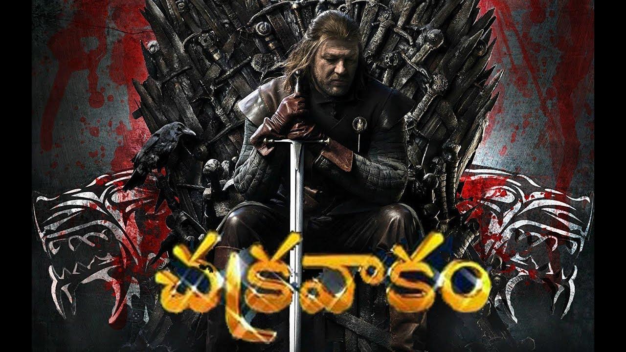 game of thrones season 1 download in telugu