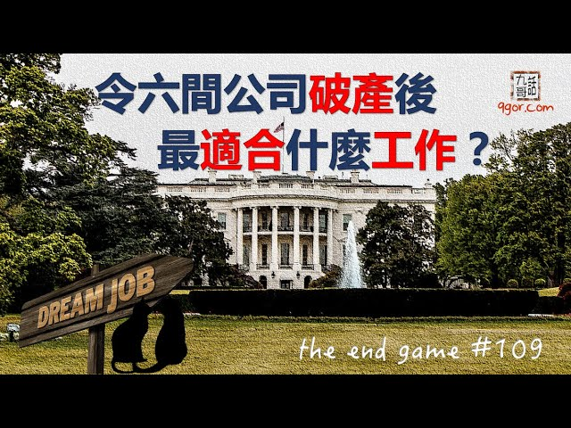 The end game #109  令6間公司破產之後,最適合什麼工作?