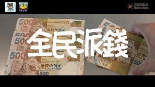 【二次音樂 x 膠guy架 x 膠登音樂台】《全民派錢》(原曲:《全民皆估》,農夫)
