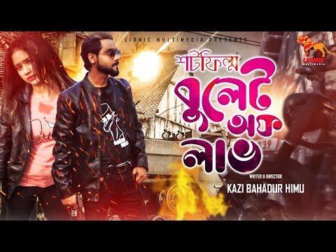 Bangla New Short Film 2020 | Bullet Of Love | বুলেট অফ লাভ | AK Khan |  Rusha | Kazi Himu