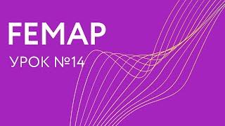 Siemens Femap: Урок №14. Гармонический анализ в FEMAP с использованием рестарта