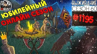 RUST -РЕЙД ОГРОМНОЙ БАЗЫ - 60 ЮБИЛЕЙНЫЙ ОНЛАЙН СЕЗОН #1195