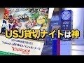 USJの貸切ナイトに参加したら待ち時間なしでびっくり!!Yahoo! JAPANスペシャル・ナイト