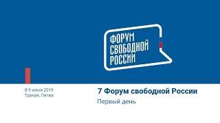 7-ой Форум Свободной России, день 1-ый.