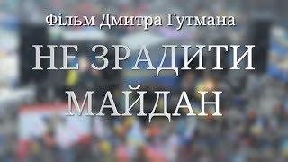 """""""Не зрадити Майдан"""" фільм Дмитра Гутмана"""
