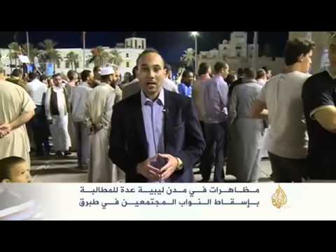 مظاهرات ليبية للمطالبة بإسقاط مجلس النواب بطبرق