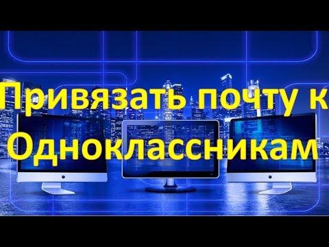 Как привязать электронную почту к Одноклассникам