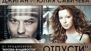 Джиган ft. Юлия Савичева - Отпусти (трек)