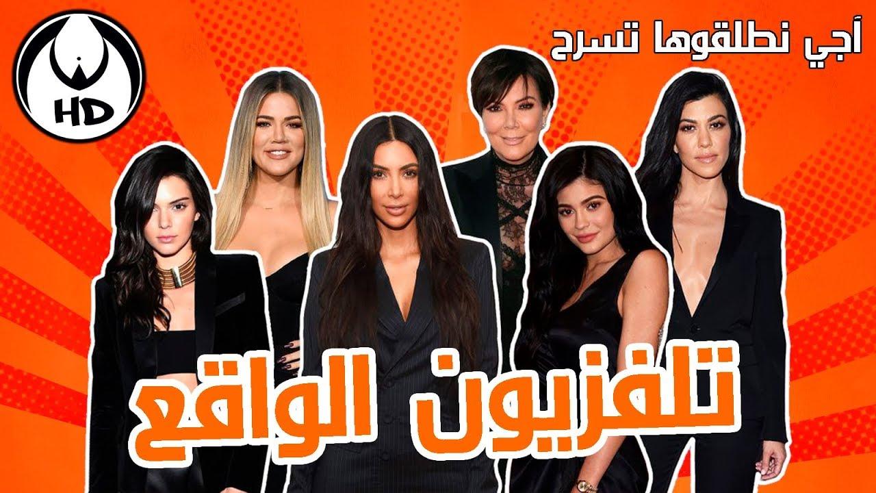 آجي نطلقوها تسرح على تلفزيون الواقع في المغرب