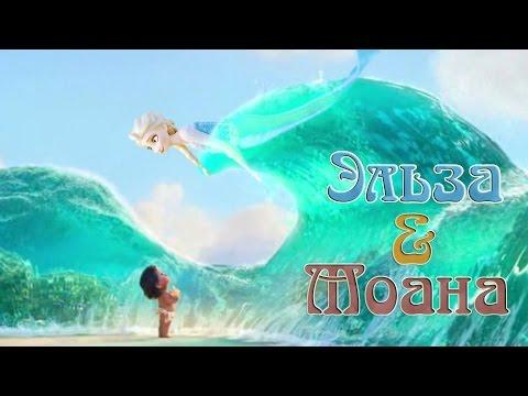 Моана и Эльза : Богиня океана