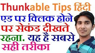 Appybuilder tips in hindi. Start count down second after click ad . Ad click show nuber notification