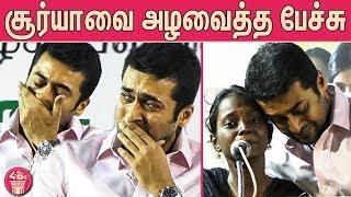10 நிமிடம் மேடையில் கதறி அழுத சூர்யா : Surya Crying On Stage | Actor Surya Emotional Moment | Agaram