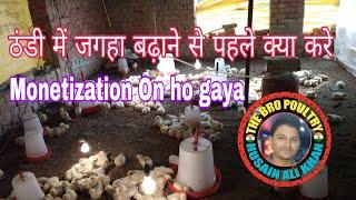 ठंडी में बर्ड की जगह बढ़ने से पहले क्या करे | Monetization on ho gaya hai | The Bro Poultry