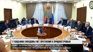 У Нацбанка Молдовы нет претензий к Приднестровью