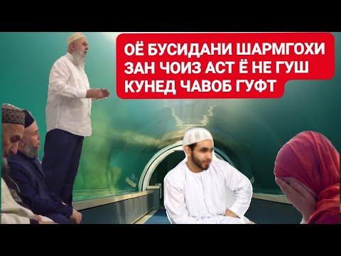 ХОЧИ МИРЗО 2019 БУСА КАРДАНИ ШАРМГОХИ ЗАН