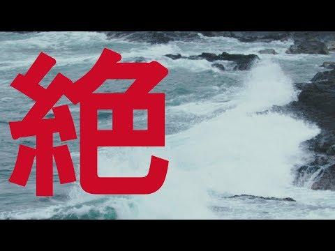 陳輝陽 x 女聲合唱《絶》 (伊館紀念《絕》版) [OFFICIAL MV]