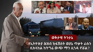 Must Watch: Tigray & TPLF (Updated)
