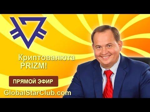 Криптовалюта PRIZM!