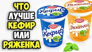 Эпичная битва Кефир и Ряженка || Что лучше Ряженка или Кефир | Сколько стоит молочка в Москве в 2017