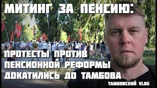 Митинг за пенсию: протесты против пенсионной реформы докатились до Тамбова