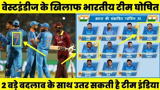 Download इतने बजे से खेला जाएगा भारत और वेस्टइंडीज के बीच महामुकाबला, 2 बदलाव के साथ उतर सकती हैं टीम इंडिया Mp3 and Videos