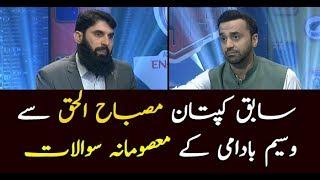 Waseem Badami asks innocent questions from Misbah ul Haq