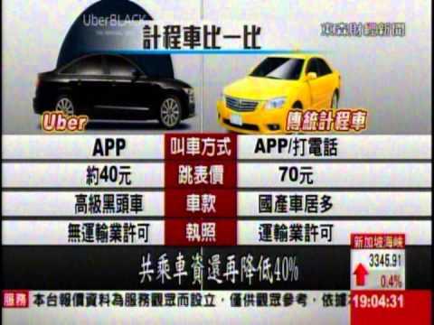 「Uber 台灣」的圖片搜尋結果