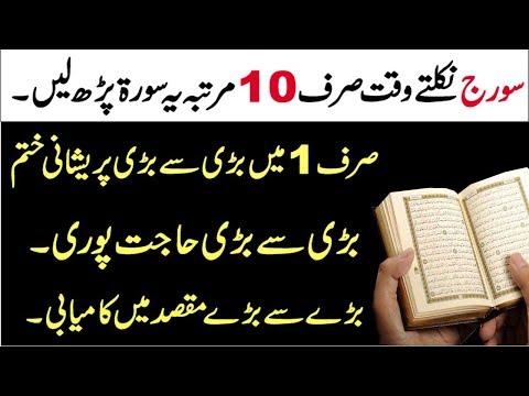 Wazifa for Hajat In 1 Day | Har Maqsad mein kamyabi | Qurani Wazifa for Problems In Urdu