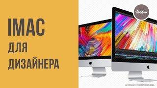 iMac для дизайнера  | Дизайнер всем! Всем! Всем!