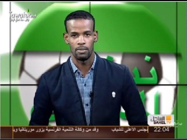 برنامج نبض الملاعب - حظوظ المرابطون في التأهل لكأس أمم إفريقيا - قناة الساحل