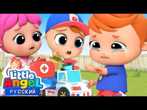 Играем В Доктора 🚑 | Обучающие Игры Для Детей | Little Angel Русский