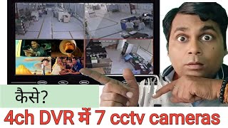 how to add 6 and more  Hd CCTV camera to 4ch Dvr!!how  to use video processor/splitter!!