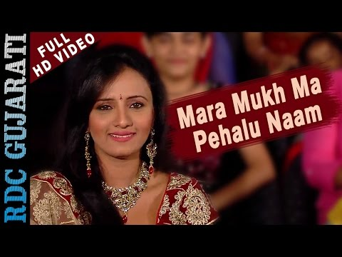 Mara Mukh Ma Pehalu Naam || Full VIDEO Song || Rakesh Barot,Rajdeep Barot || New Gujarati Movie Song