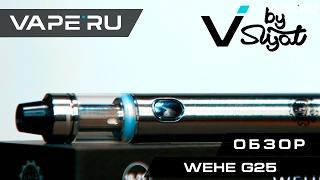 Электронная сигарета WEHE G25 (вейп). Обзор для начинающих от VAPE`RU<