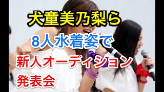 YouTube Captureから 参考リンク 転載元 犬童美乃梨ら8人水着姿で新人...