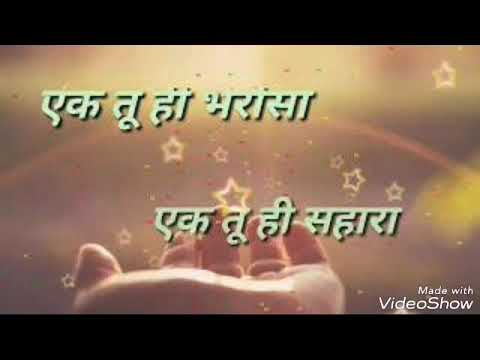 Ek Tu Hi Bharosa WhatsApp Status //hey Ishwar Yah Allah Hey Daata Ye Pukaar Sun Le