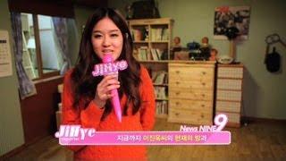 나인 (NINE) SPECIAL NEWS - '아홉 개의 향' 이지혜 나인 촬영현장 방문