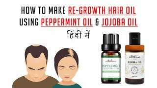 Make Regrowth Hair Oil With Peppermint Oil & Jojoba Oil - Minoxidil Alternative - हिंदी में