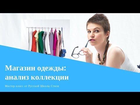 """[РУССКАЯ ШКОЛА СТИЛЯ] Мастер-класс """"Fashion магазин: анализ эффективности коллекции"""""""