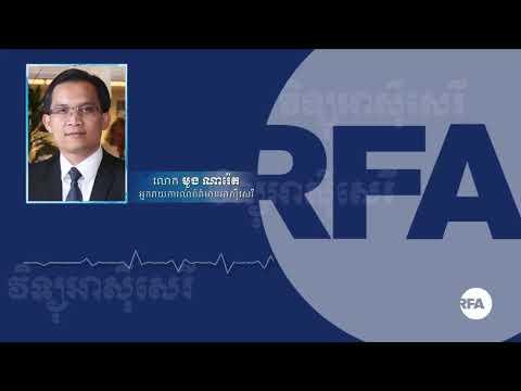 RFA Khmer ការផ្សាយផ្ទាល់របស់អាស៊ីសេរី