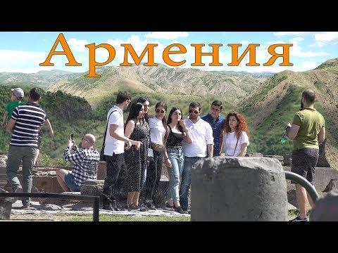 Армения. Интересные факты